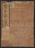 """Cover of """"Ehon bumeikun v. 2"""""""