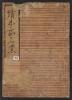 Cover of Ehon bumeikun v. 2