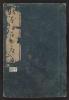 """Cover of """"Ehon Edo miyage v. 2"""""""