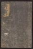 """Cover of """"Ehon Edo miyage v. 3"""""""