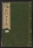 """Cover of """"Ehon Edo miyage v. 5"""""""