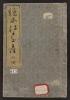 """Cover of """"Ehon Edo miyage v. 6"""""""