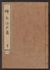 "Cover of ""Ehon Edo suzume v. 3"""