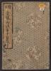 Cover of Ehon Kinryul,zan Sensol, senbon-zakura