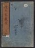 """Cover of """"Ehon Komagatake v. 1"""""""