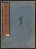 """Cover of """"Ehon Komagatake v. 2"""""""