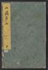 "Cover of ""Ehon kyōka yama mata yama v. 2"""