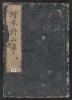"""Cover of """"Ehon noyamagusa v. 1"""""""