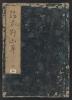 """Cover of """"Ehon noyamagusa v. 2"""""""