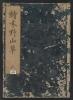 """Cover of """"Ehon noyamagusa v. 3"""""""