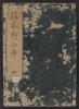 """Cover of """"Ehon noyamagusa v. 4"""""""