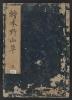 """Cover of """"Ehon noyamagusa v. 5"""""""