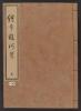 Cover of Ehon surugamai v. 3
