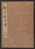 Cover of Ehon surugamai v. 1