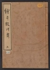 "Cover of ""Ehon surugamai v. 1"""