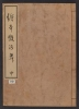 Cover of Ehon surugamai v. 2