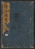 Cover of Ehon tsūhōshi v. 5, pt. 1