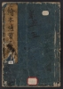 Cover of Ehon tsūhōshi v. 1