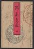 """Cover of """"Enshū goryū sōka ishō̈"""""""
