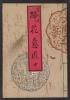 Cover of Enshū goryū sōka ishō v.2