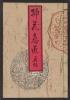 """Cover of """"Enshū goryū sōka ishō̈ v. 4"""""""