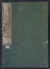 Cover of Enshul,-ryul, kaku v. 1