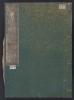 Cover of Enshul,-ryul, kaku v. 3