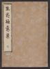 Cover of Enshul,-ryul, sol,ka gokuishul,
