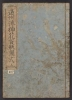 "Cover of ""Enshū-ryū sōka hyakuhei zushiki v. 1"""