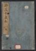 "Cover of ""Enshū-ryū sōka chitose no matsu v. 1"""