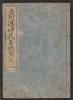 "Cover of ""Enshū-ryū sōka hyakuhei zushiki v. 2"""