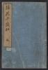 Cover of Enshul,-ryul, sol,ka chitose no matsu v. 2