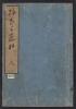 "Cover of ""Enshū-ryū sōka chitose no matsu v. 3"""
