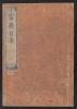 "Cover of ""Fugaku hyakkei v. 1"""