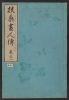 """Cover of """"Fusō gajinden v. 1"""""""