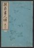 """Cover of """"Fusō gajinden v. 2"""""""