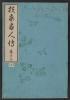 Cover of Fusō gajinden v. 3