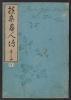 """Cover of """"Fusō gajinden v. 4"""""""
