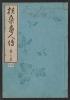 """Cover of """"Fusō gajinden v. 5"""""""
