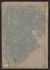 """Cover of """"Gasoku v. 2"""""""