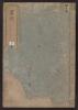 """Cover of """"Gasoku v. 4, pt. 1"""""""