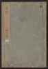 """Cover of """"Gasoku v. 4, pt. 2"""""""