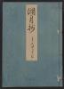 Cover of Genji monogatari Kogetsusho v. 10