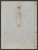 """Cover of """"Genji monogatari v. 10"""""""