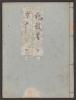 """Cover of """"Genji monogatari v. 11-12"""""""