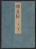 Cover of Genji monogatari Kogetsusho v. 11
