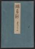 Cover of Genji monogatari Kogetsusho v. 13