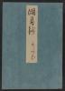 Cover of Genji monogatari Kogetsusho v. 14