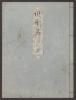 """Cover of """"Genji monogatari v. 14"""""""