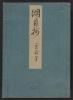 Cover of Genji monogatari Kogetsusho v. 16